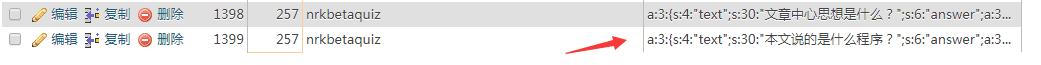 推荐一款评论前需要测验的插件NRKbeta Know2Comment Plugins 第3张