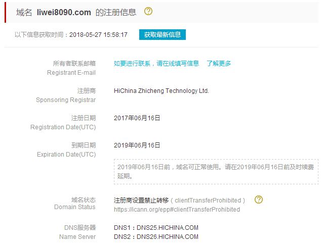 阿里云域名隐私保护服务于5月25日起暂停服务 最新资讯 第2张