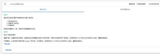 关于Google AdSense出现网页级违规的处理 建站经验 第3张
