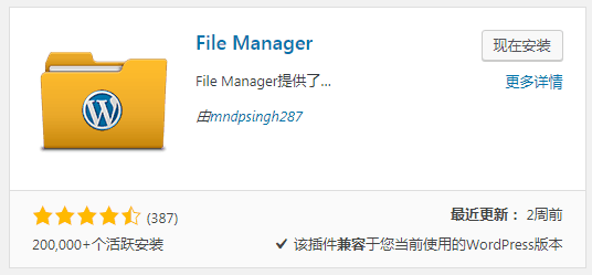 推荐一款WordPress文件管理器插件File Manager Plugins 第1张
