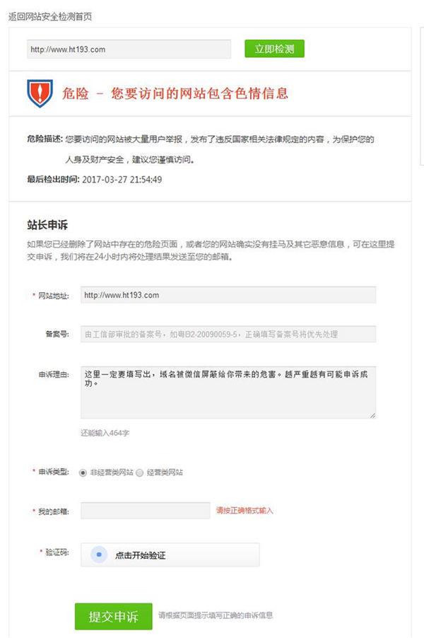"""网站域名被微信屏蔽提示""""已停止访问该网页""""怎么办? 第1张"""