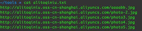 如何将阿里云OSS上的文件迁移到七牛云存储?  第3张