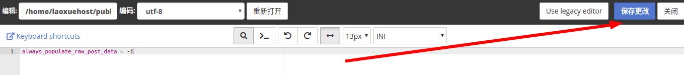 老薛主机不支持always_populate_raw_post_data咋办?  第4张
