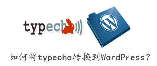 如何将typecho转换到WordPress?附最新教程 - 第1张 - boke112导航(boke112.com)