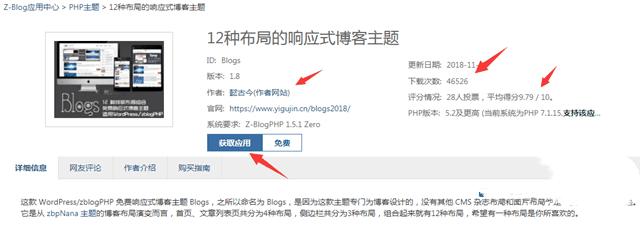 ZBlogPHP新手入门教程之主题使用篇 - 第3张 - boke112联盟(boke112.com)