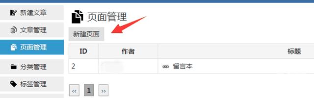 ZBlogPHP新手入门教程之文章页面管理篇 ZBlog 第8张
