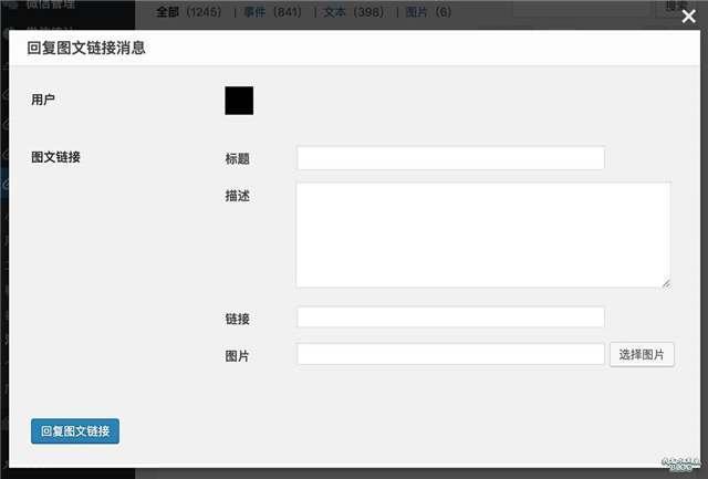 「推荐」WordPress站点微信小程序基础插件 - 第5张 - boke112导航(boke112.com)