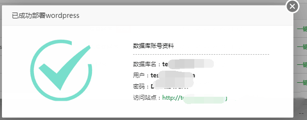 宝塔linux面板创建站点添加网站详细教程 建站经验 第9张