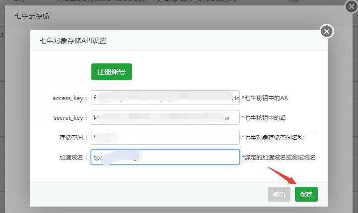 宝塔面板如何自动备份数据库和网站文件到七牛云? - 第4张 - boke112导航(boke112.com)