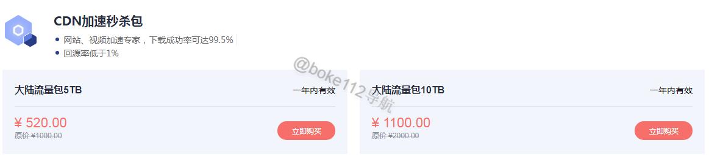 2019华为云红包可叠加优惠活动服务器低至99元/年 最新资讯 第7张