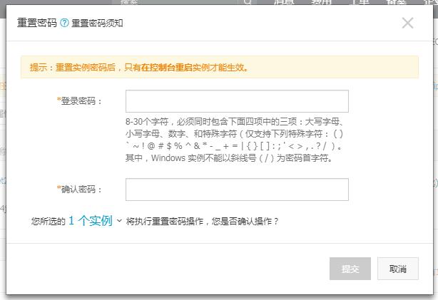 阿里云ECS Windows系统服务器初始登录密码是多少? - 第3张 - boke112联盟(boke112.com)