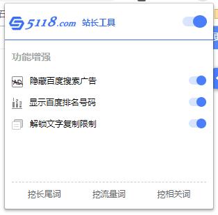 浏览器插件《5118站长工具箱》有什么功能? - 第8张 - boke112联盟(boke112.com)