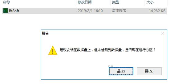 阿里云Windows服务器如何安装宝塔面板? 第2张