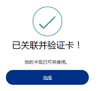 PayPal怎么关联信用卡或借记卡?附图文教程 - 第6张 - boke112联盟(boke112.com)