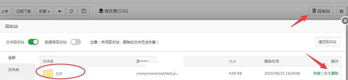 宝塔linux面板如何添加和删除文件夹? 第5张