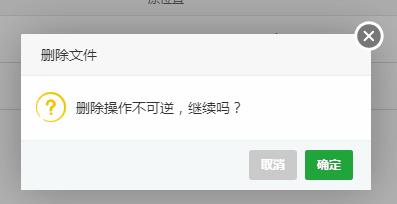 宝塔linux面板如何添加和删除文件夹? 第6张