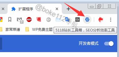 谷歌浏览器Chrome如何安装和更新5118站长工具箱? - 第8张 - boke112联盟(boke112.com)