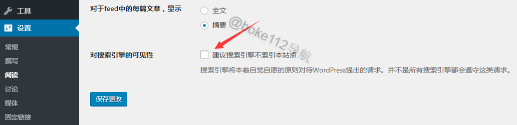 测试的网站不想被百度等搜索引擎抓取应该怎么暂时屏蔽? - 第2张 - boke112联盟(boke112.com)