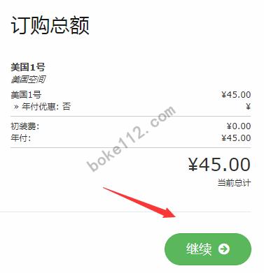 如何使用老薛主机账户余额购买虚拟主机?附图文教程