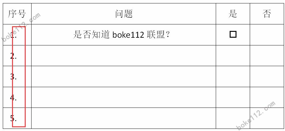在WPS文字里怎么给表格自动填充序号并且使序号递增? - 第3张 - boke112联盟(boke112.com)