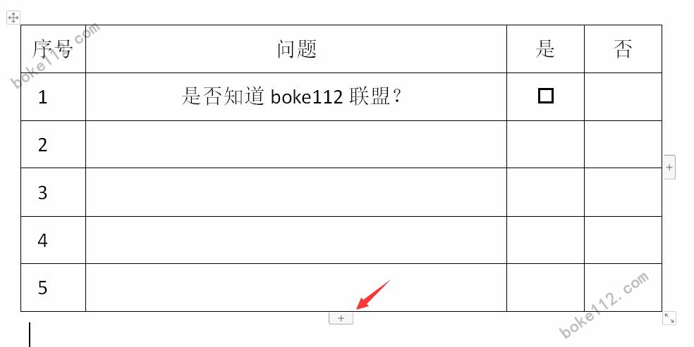 在WPS文字里怎么给表格自动填充序号并且使序号递增? - 第7张 - boke112联盟(boke112.com)