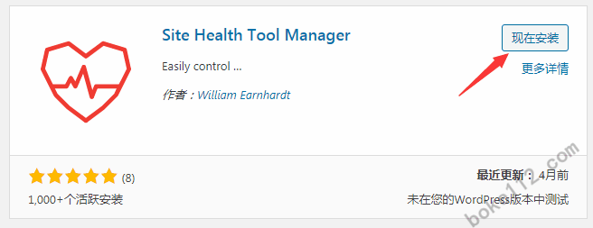 WordPress站点健康工具管理器插件Site Health Tool Manager - 第1张 - boke112联盟(boke112.com)