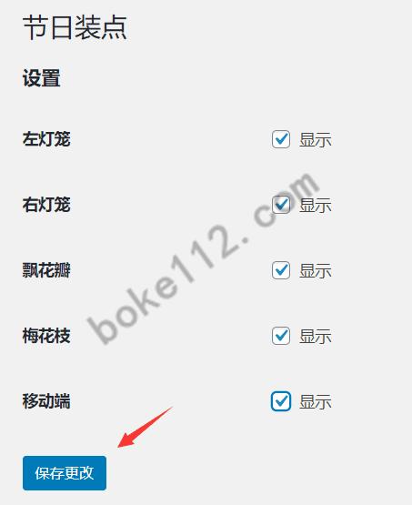 WordPress春节灯笼梅花枝挂件及花瓣和雪花飘落特效插件 - 第2张 - boke112联盟(boke112.com)