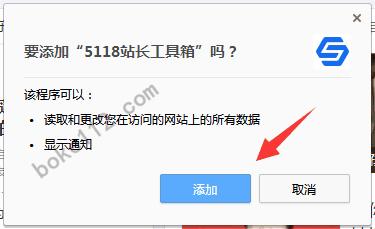 5118站长工具箱怎么安装到360极速浏览器上? - 第3张 - boke112联盟(boke112.com)