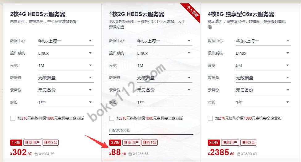 2021年3月采购季阿里云服务器和华为云服务器哪个性价比最高? - 第1张 - boke112联盟(boke112.com)