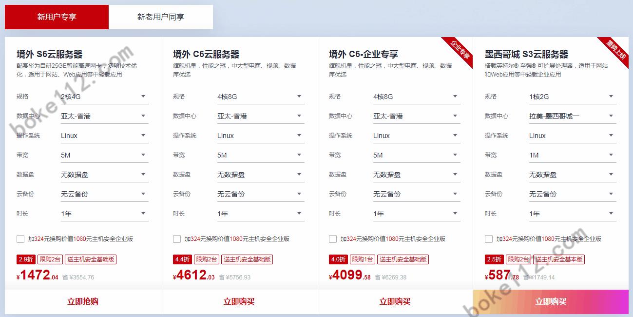 华为云免备案云服务器1核2G低至587元/年,2核4G低至1040元/年 - 第1张 - boke112联盟(boke112.com)