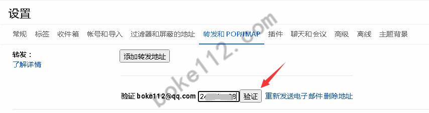 谷歌Gmail邮箱可以转发到qq邮箱吗?如何将设置Gmail邮件自动转发? - 第5张 - boke112联盟(boke112.com)