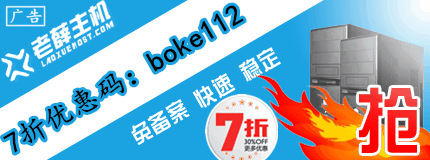 Free record website recommends the use of Lao Xue Hongkong host, welcome to use lifetime 30 percent off exclusive discount code boke112