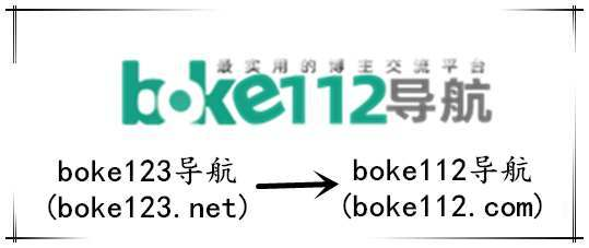 boke112 导航更换域名的详细操作步骤|boke112 导航