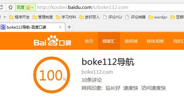 如何申请百度口碑收录【新版本】|boke112 导航