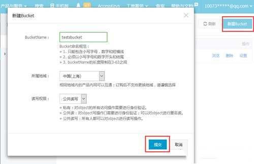 WordPress 和阿里云对象存储 OSS 配置教程 5
