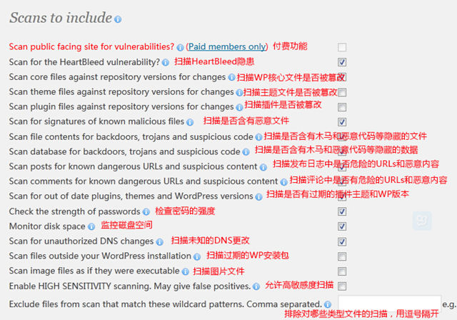 WordPress插件Wordfence Security主要功能设置和使用图文教程 Scans to include设置
