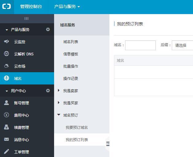 阿里云推出过期域名预订服务在哪里查看预订的域名?