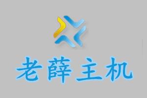 2019购买老薛虚拟主机及使用终身7折优惠码流程