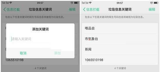 OPPO R11 手机开启信息拦截黑名单(关键词) 技术文档 第 2 张