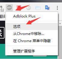 Adblock Plus 插件怎么将站点添加到白名单中? 技术文档 第 3 张